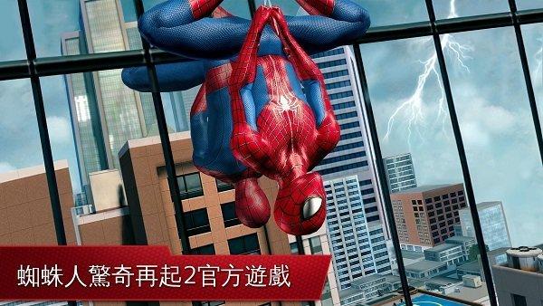 超凡蜘蛛俠2破解版圖5