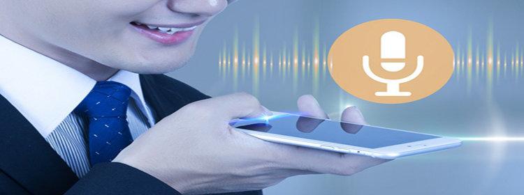 智能语音软件哪个最好