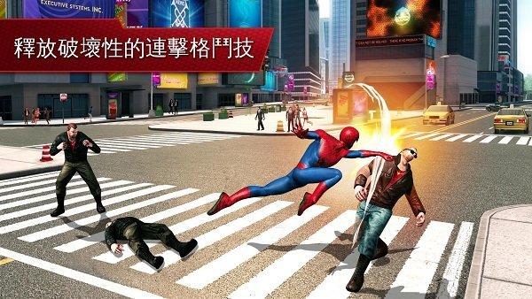 超凡蜘蛛俠2破解版圖1