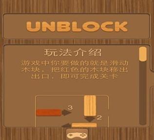 华容道木块版图2