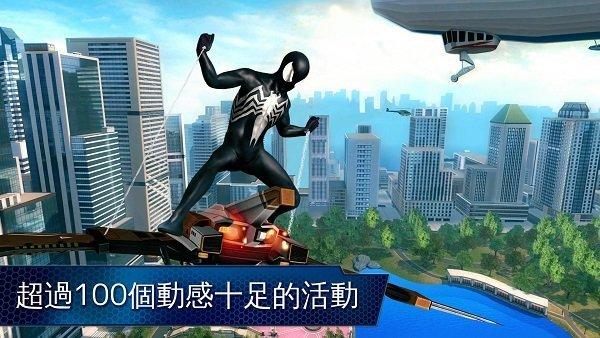 超凡蜘蛛俠2破解版圖3