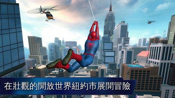 超凡蜘蛛俠2破解版圖4