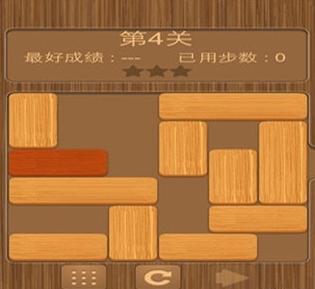 華容道木塊版圖3
