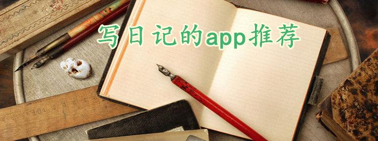 记录日记的app