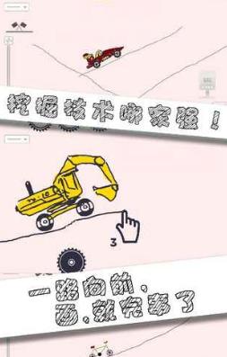 画个车游戏图4