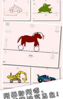 画个车游戏图2