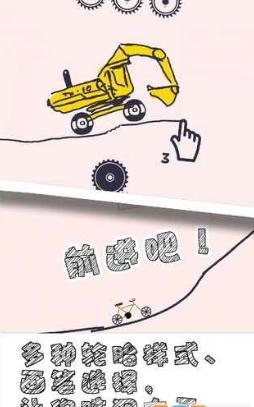 画个车游戏图3