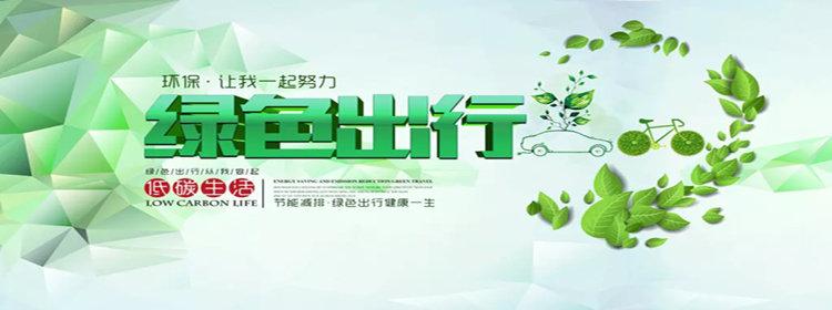 绿色出行软件合集