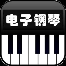 电子钢琴Piano