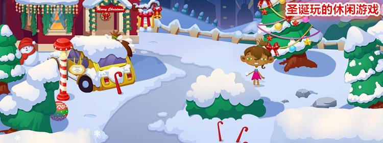 圣诞玩的休闲游戏合集