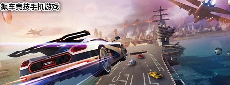 飙车竞技手机游戏排行榜