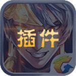 78z.qw王者荣耀免费刷点券插件