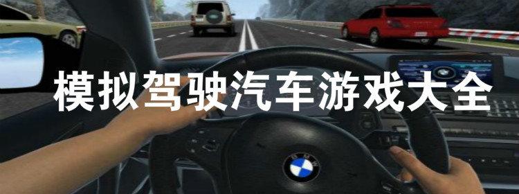 模拟驾驶汽车游戏大全