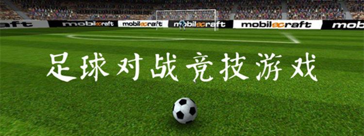 足球对战竞技游戏