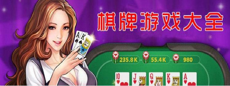 2018美女棋牌大全