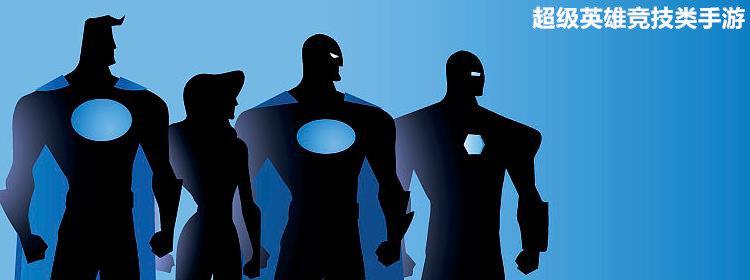 超级英雄竞技类手游合集