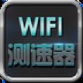 Wifi测速器