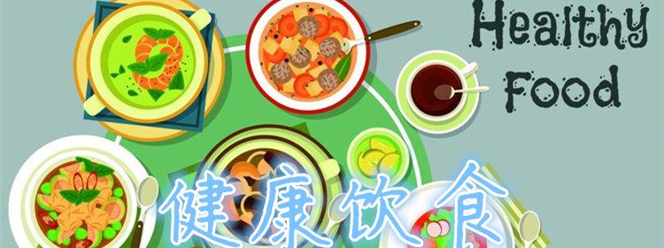 健康飲食的app
