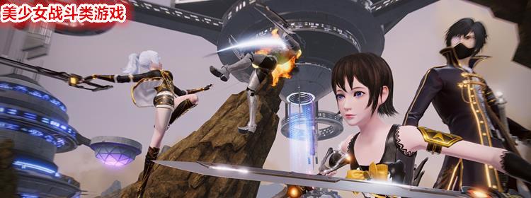 美少女战斗类游戏排行榜