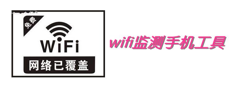 wifi检测软件