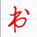 汉字与书法