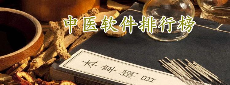 中医软件排行榜