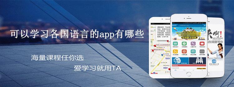 可以学习各国语言的app