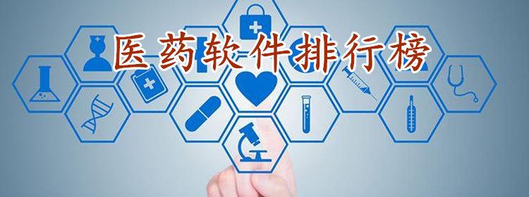 医药软件排行榜