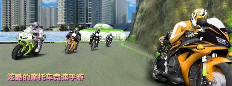摩托车主题的竞速手游