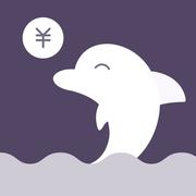海豚記賬本