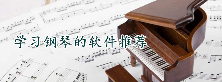 学习钢琴的软件推荐