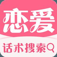 撩妹恋爱话术app