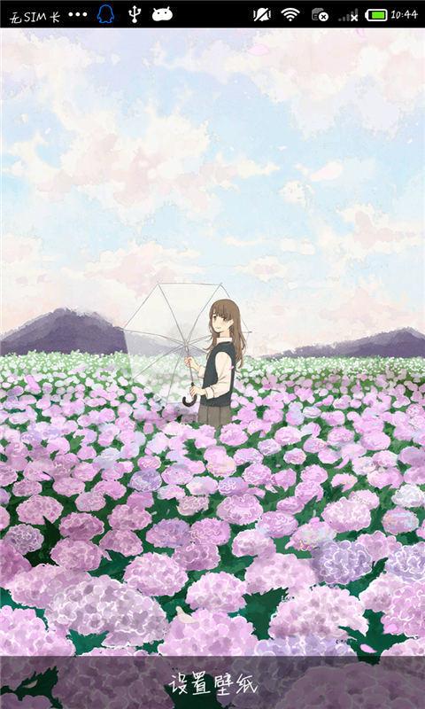恋花-秀动态主题锁屏图4