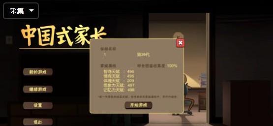 中国式家长怎么提高遗传天赋-遗传天赋提升方法