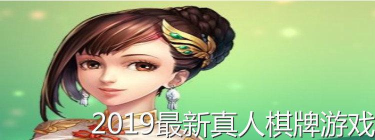 2019最新真人棋牌游戲