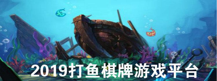 2019打鱼棋牌游戏平台