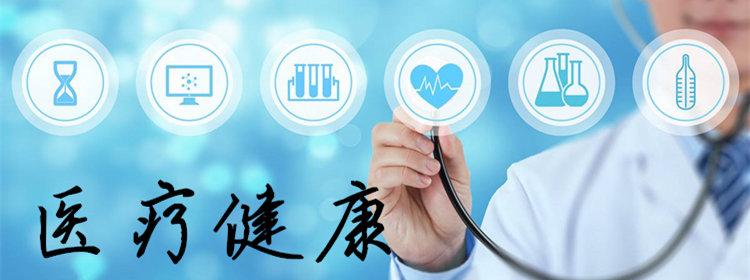 医疗健康最好的app