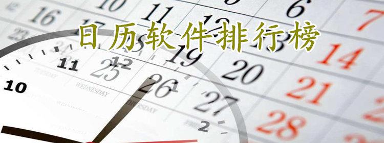 日历软件排行榜
