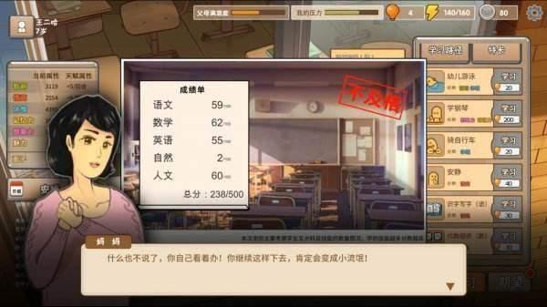 中国式家长成绩怎么刷_成绩刷取技巧分享