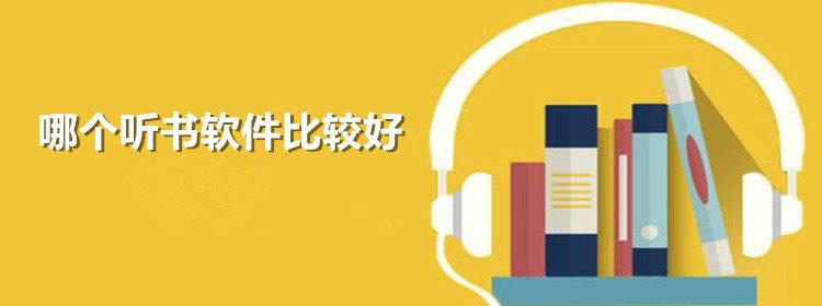哪个听书软件比较好