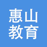惠山教育云