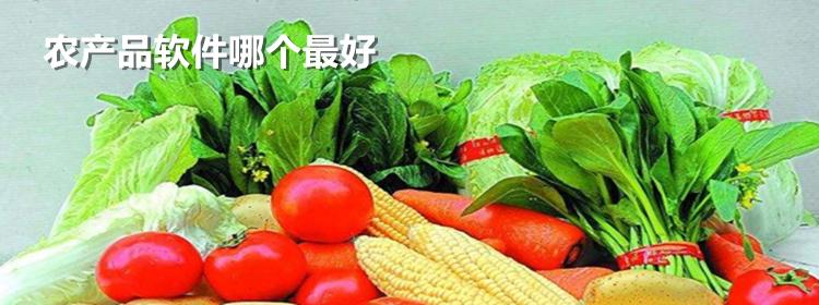 农产品软件哪个最好