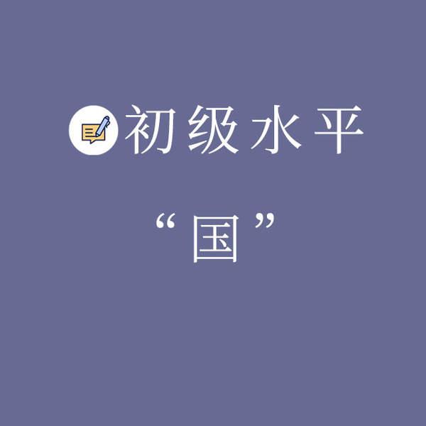 微信普通话测试表情包_下蛋成功套路表情包