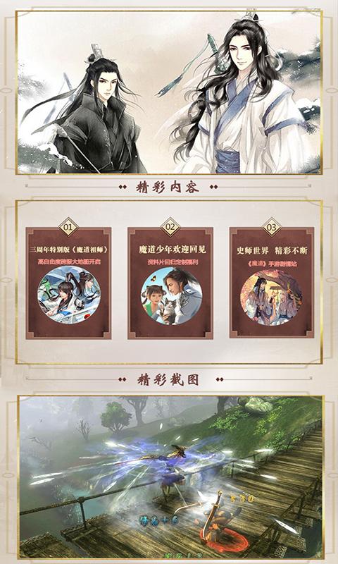 魔道师祖BT版图5