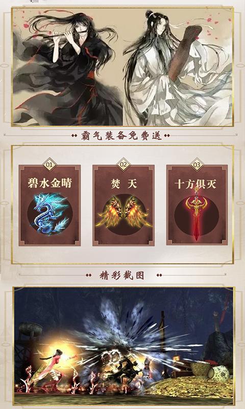 魔道师祖BT版图3