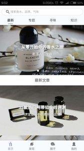 香水时代图3
