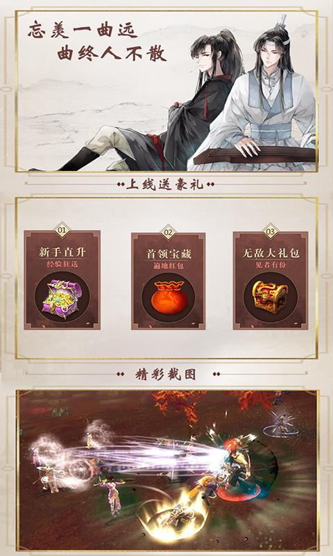 魔道师祖BT版图2