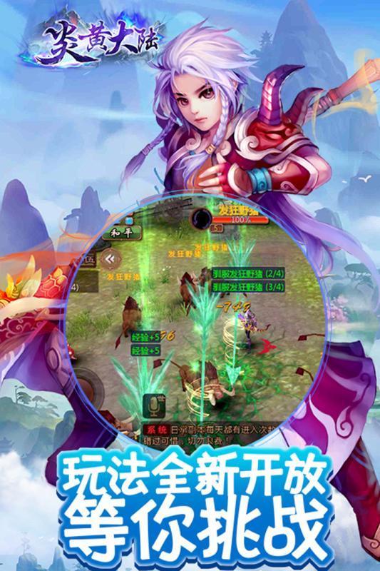 炎黄大陆图5
