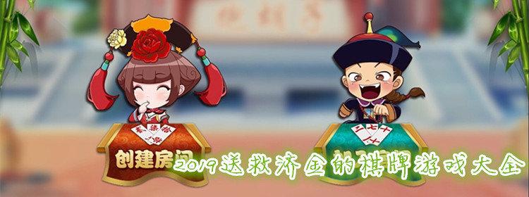2019棋牌游戏送救济金