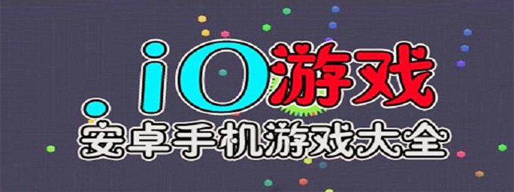 2019最新io手游合集